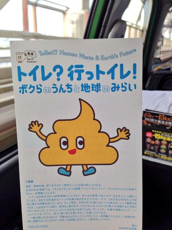 Even if you can't read Japanese, it's pretty obvious what this exhibit is all about.